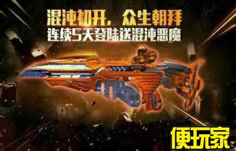 全民枪战混沌恶魔冲锋枪怎么样 混沌恶魔冲锋枪属性实力介绍