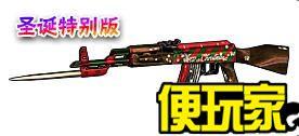 全民枪战圣诞AK47怎么样 圣诞AK47属性介绍