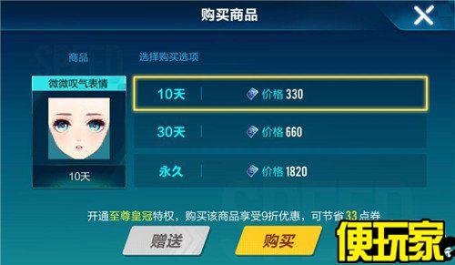 QQ飞车手游微微叹气表情价格 QQ飞车手游微微叹气表情多少钱