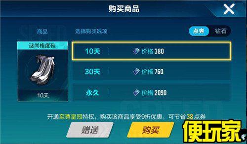 QQ飞车手游谜尚格度鞋价格 QQ飞车手游谜尚格度鞋多少钱