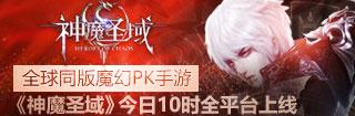 全球同版魔幻PK手游《神魔圣域》今日10时全平台上线