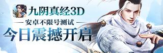 《九阴真经3D》今日安卓不限号 真武侠一触即发