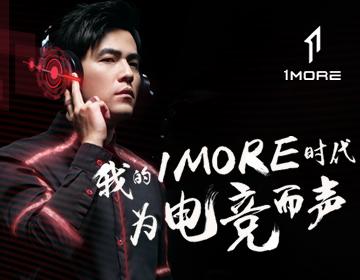 1MORE首款电竞耳机发布 1MORE创意官周杰伦参与开启1MORE电竞时代