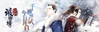 《琅琊榜:风起长林》手游千颜测试今日开启 打造自由塑颜巅峰体验