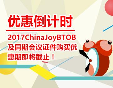 优惠倒计时!2017ChinaJoyBTOB及同期会议证件购买优惠期即将截止!