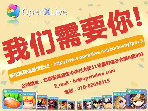 OpenXLive招募中国好伙伴  推动WP全球游戏产业发展