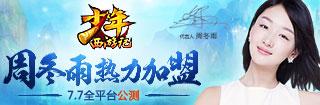 周冬雨热力加盟《少年西游记》7月7日公测
