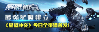 最强星盟建立《星盟冲突》今日全平台首发!