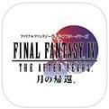 最终幻想4:月之归还安卓版、最终幻想4:月之归还ios版
