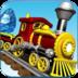 火车危机游戏(单机版)
