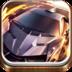 狂野飙车游戏安卓版、狂野飙车游戏ios版