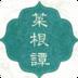 国学典藏:菜根谭图文详解安卓版、国学典藏:菜根谭图文详解ios版