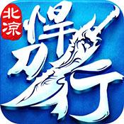《北凉悍刀行》评测:马踏江湖 骑战天下
