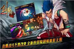 《剑风传奇》酷炫打斗视频曝光 万人斩实力约战!