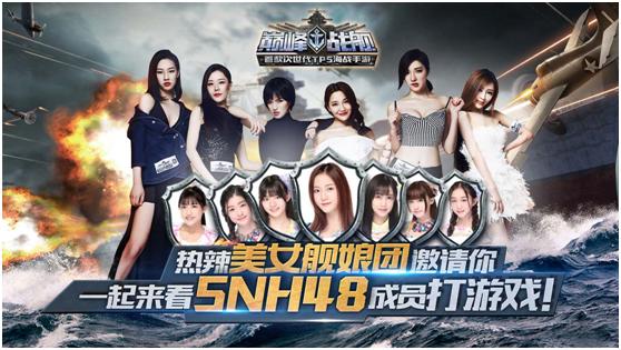 SNH48五位成员代言《巅峰战舰》手游截图首曝