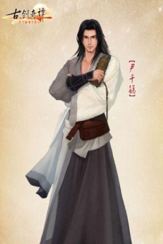古剑奇谭尹千觞角色介绍