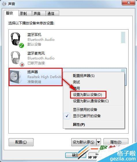 將耳機插入筆記本電腦時沒有聲音,但是將耳機插入電話中卻有聲音