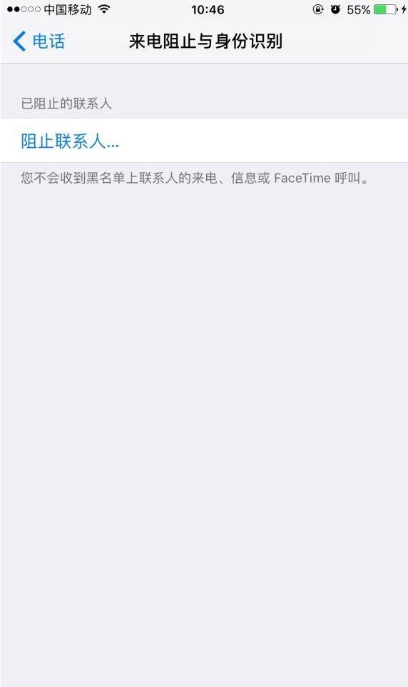 苹果iOS10.3 Beta2最贴心改进:来电阻止与身份识别归来