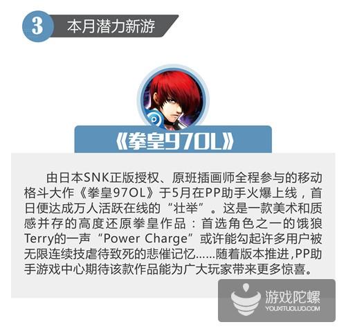 PP助手5月游戏报告:畅销榜TOP50游戏魔幻武侠题材占40% 横版格斗游戏热度上升
