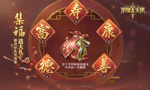 新春盛典《荣耀大天使》热巴、孙红雷拜年贺岁