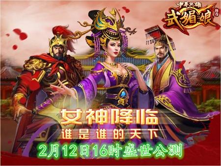 耀武 羊 威,开年大戏 中华英雄传奇武媚娘 公测开启 便玩家新闻频道