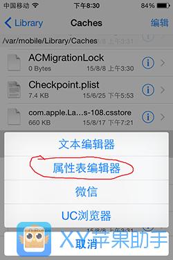 修改系统文件 让iPhone4s快如飞