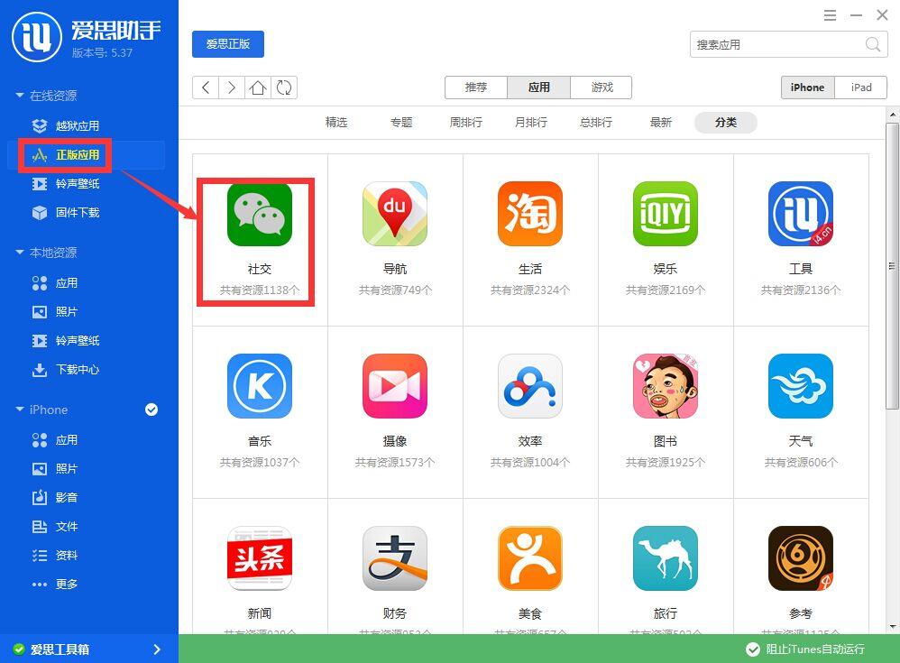 爱思助手iphone6s / plus怎么下载安装app?