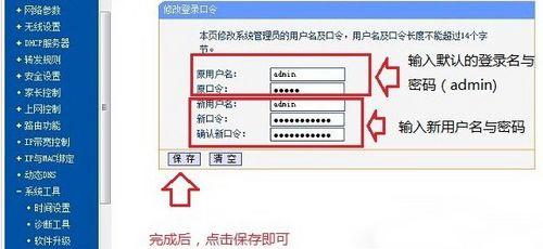 输入旧密码和新密码