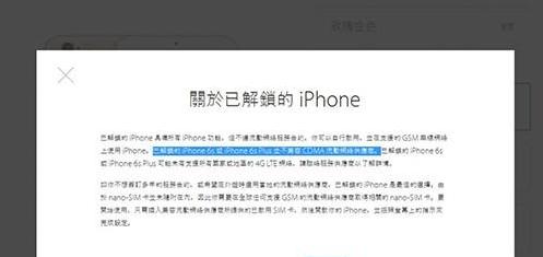 ...版iPhone6s不支持电信网络