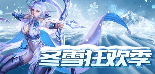 《魔域手游》福利来袭,冬雪盛典双十二大促开启