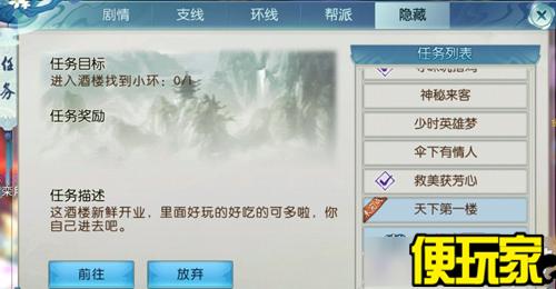 《诛仙》手游天下第一楼隐藏任务图文攻略