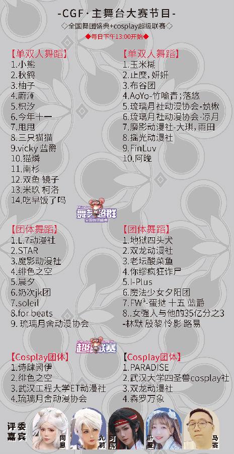 【CGF动漫游戏嘉年华×2021ChinaJoy】5月1~2日就在武汉等你来~ 展会活动-第4张