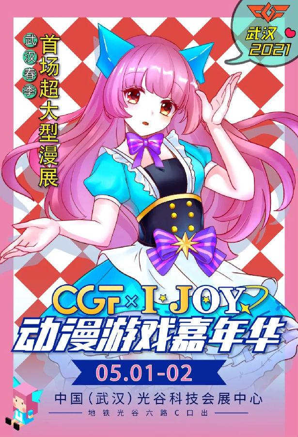 【CGF动漫游戏嘉年华×2021ChinaJoy】5月1~2日就在武汉等你来~ 展会活动-第5张