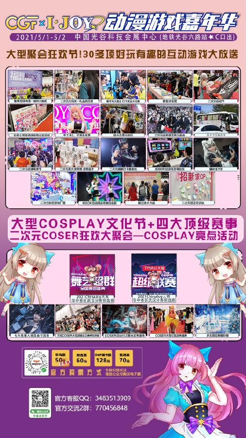 【CGF动漫游戏嘉年华×2021ChinaJoy】5月1~2日就在武汉等你来~ 展会活动-第6张